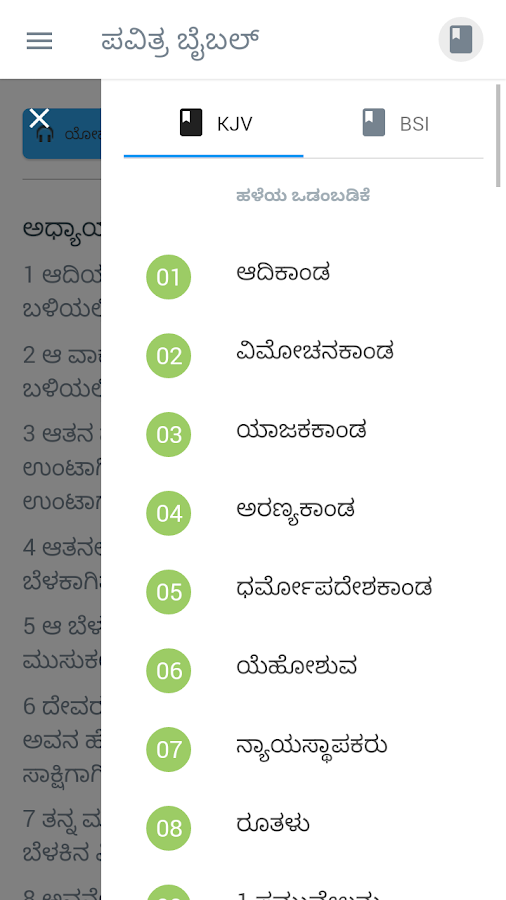 Kannada Bible KJV & BSI+Audio- screenshot