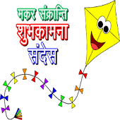 Happy makar sankranti Shayari,message,shubhkamnaye