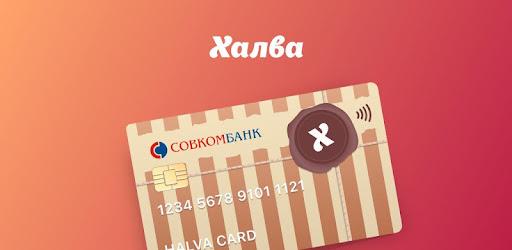 Приложения в Google Play – Совкомбанк — Халва