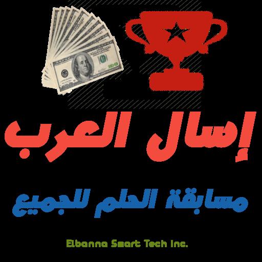 تطبيق اسال العرب مسابقة الحلم