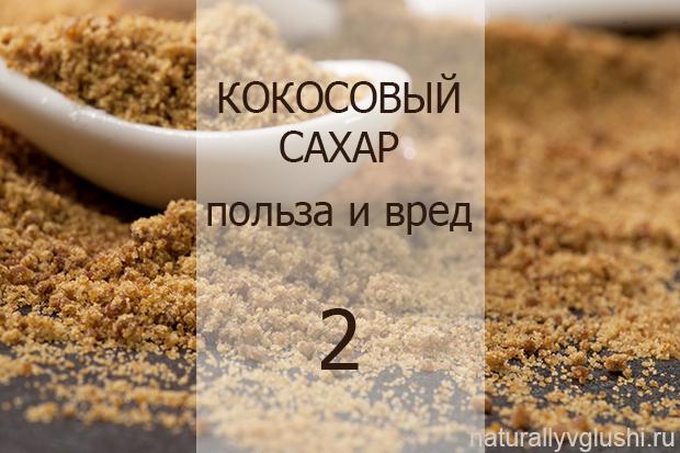 Польза кокосового сахара | Блог Naturally в глуши