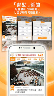 App 東網 - 東方日報 APK for Windows Phone