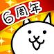 にゃんこ大戦争 - Androidアプリ