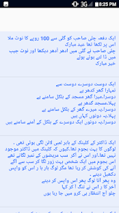 urdu offline nowel for PC-Windows 7,8,10 and Mac apk screenshot 6