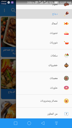 طبخة screenshot