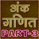 R.S Aggarwal Arithmetic - Hindi OFFLINE Part-3 for PC-Windows 7,8,10 and Mac