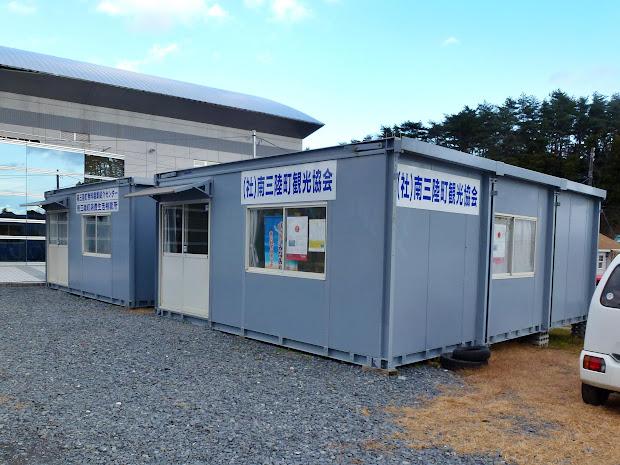 南三陸町観光協会事務所(2011.12)