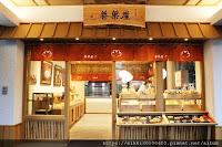 善菓屋 松江店
