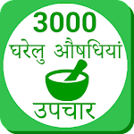 Ayurvedic Gharelu Asodhiya ,Home Remedies hindi Icon
