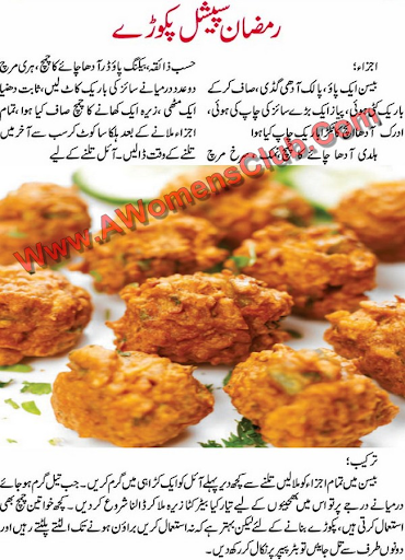 Ramadan Urdu Recipes APK Download