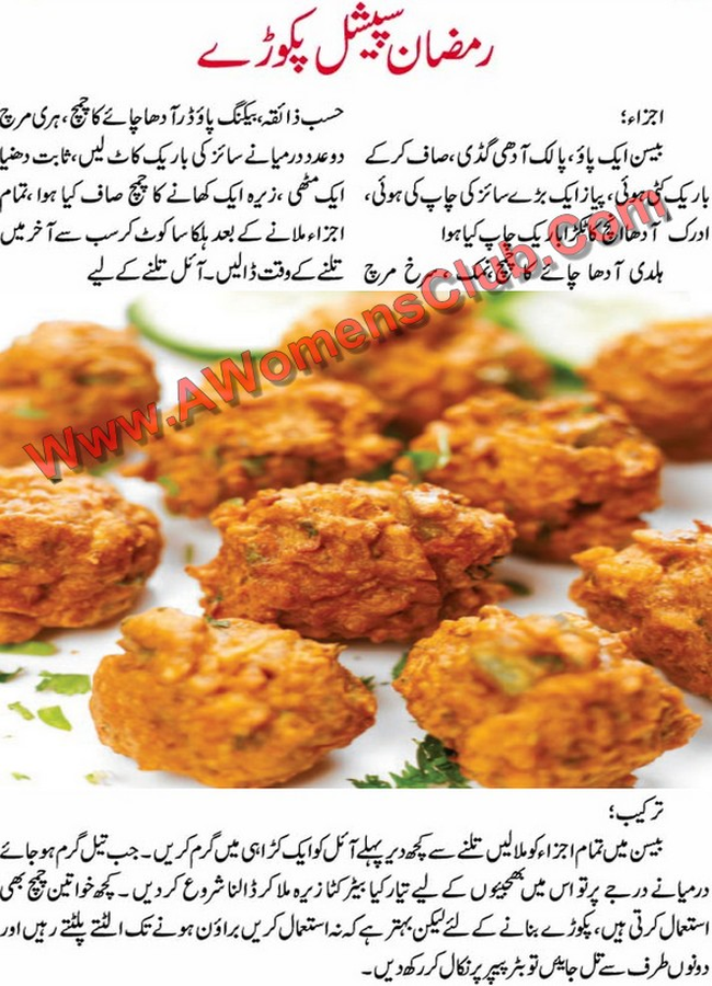 Ramadan urdu recipes android apps on google play ramadan urdu recipes screenshot forumfinder Images