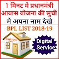 BPL LIST //Pradhan Mantri Awas Yojana 2018-19 download