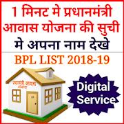 BPL LIST //Pradhan Mantri Awas Yojana 2018-19