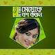 ৭ দিনে যেকোনো মেয়েকে বস করুন (app)