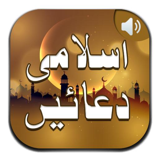 Islami Duain with Audio