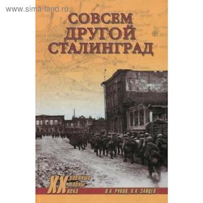 Совсем другой Сталинград. Рунов В.