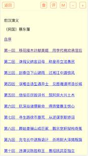 中国历朝通俗演义 - náhled