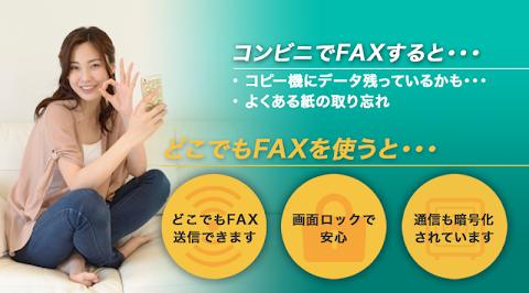 どこでもFAXのおすすめ画像2