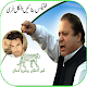 PMLN Flex Maker 2020 APK