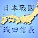 日本戰國~織田信長傳 (單機策略遊戲) Android apk