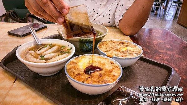 阿蘭碗粿(碗粿蘭)|麻豆交流道旁的在地超人氣老店,出差有經過都會過來吃一下