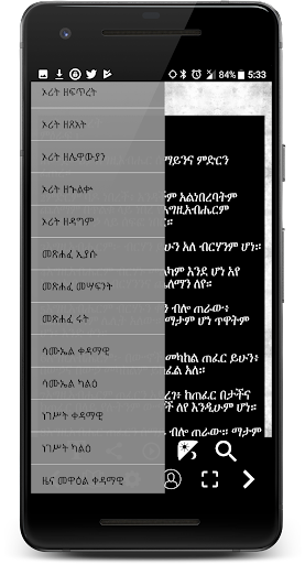 Download Ethiopian Amharic Holy Bible Google Play softwares