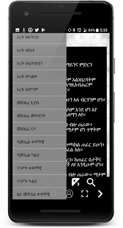 Ethiopian Amharic Holy Bible – (Android Apps) — AppAgg