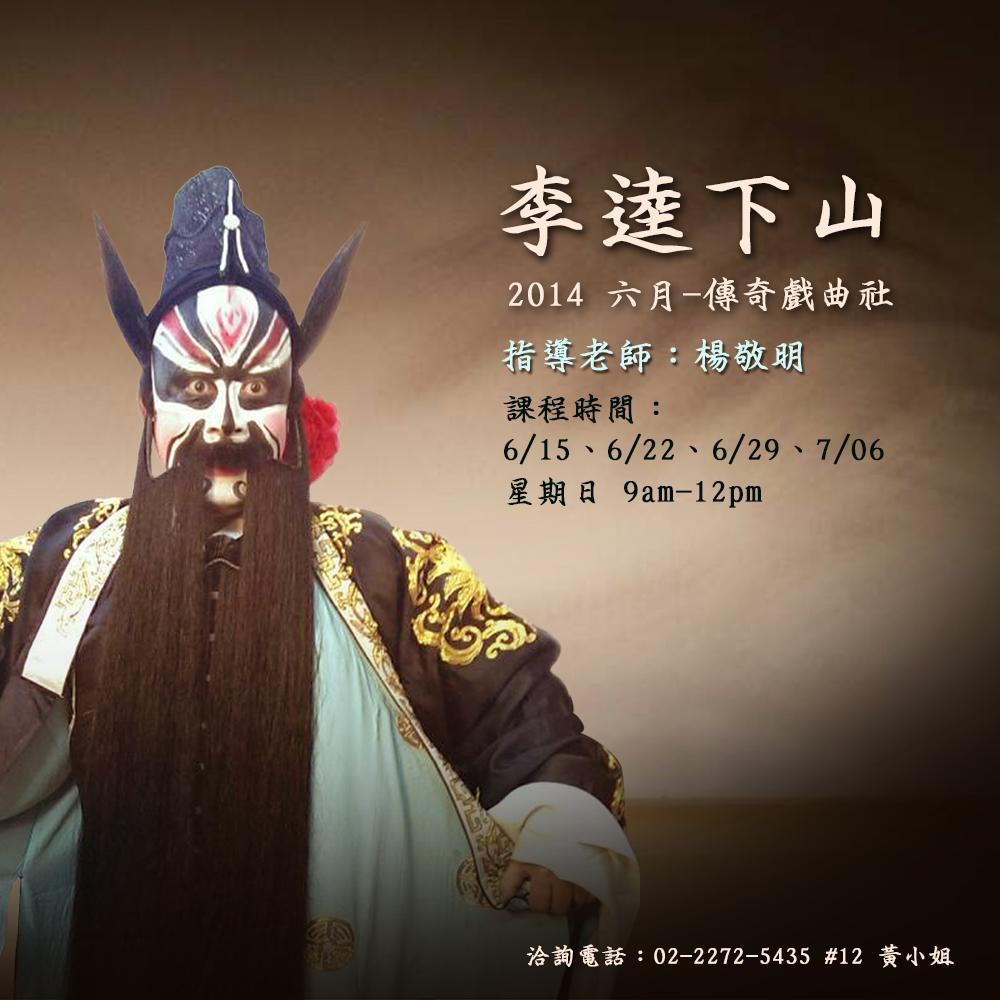 李逵下山 | 2014 傳奇戲曲社, 楊敬明