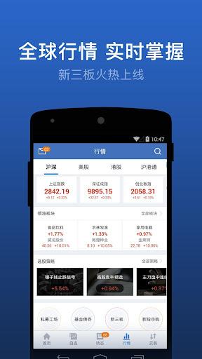 免費下載財經APP|雪球股票 app開箱文|APP開箱王