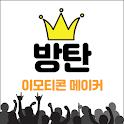 방탄소년단 이모티콘 만들기 & 사진 보정 icon