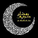 خلفيات ورسائل شهر رمضان icon