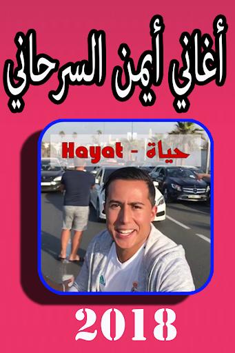 aghani naima samih mp3
