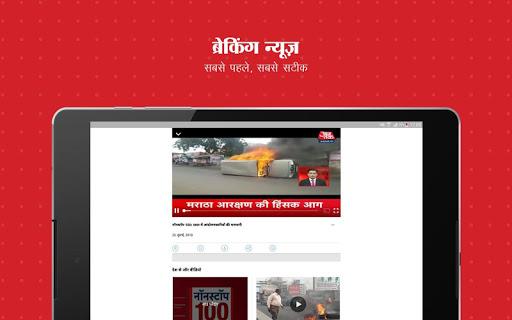 Aaj Tak Live TV News screenshot 11