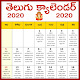 Telugu Calendar 2020 Download for PC Windows 10/8/7
