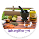 Download Desi Ayurvedic Nuskhe For PC Windows and Mac