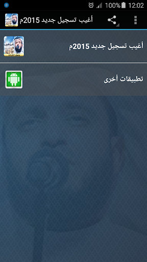 anasheed agheebo mishary alafasy 3.1 screenshots 1