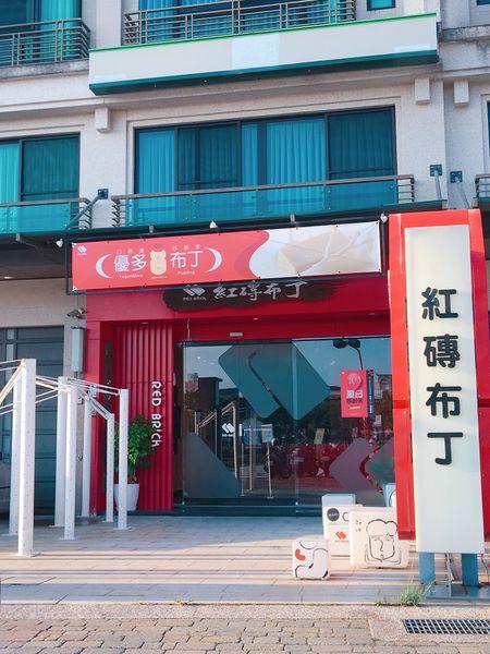 紅磚布丁安平店