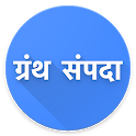 Granth Sampada ग्रंथ संपदा icon