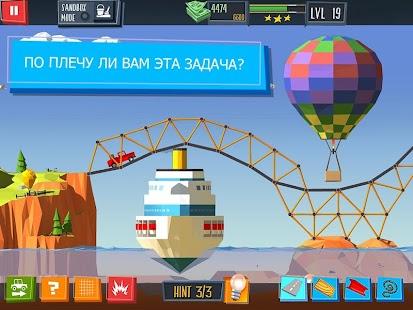 Build a Bridge! Screenshot