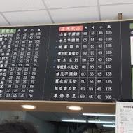 炎術冬瓜茶(埔里店)