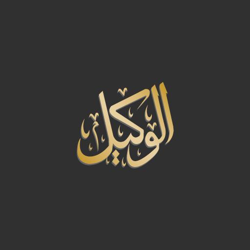 الوكيل الاخباري - alwakeelnews