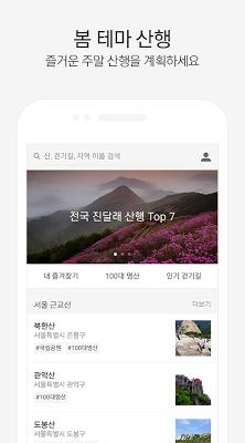 루가 등산앱 - screenshot