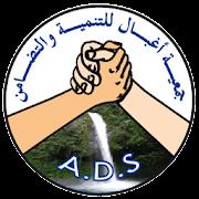 جمعية أغبال للتنمية و التضامن