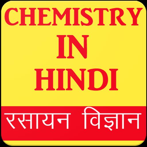 Chemistry in Hindi, Chemistry GK in Hindi
