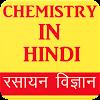 Chemistry in Hindi, Chemistry GK in Hindi APK