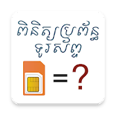 Cambodia Mobile Operator Checker