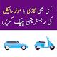 Vehicle Verification Pakistan - Full Vehicle Info APK