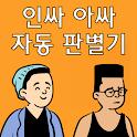 인싸 아싸 자동 판별기 - 앱 사용 시간을 통해 인싸 아싸 판별기 검사 icon