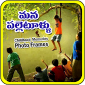 Mana Palletullu Photo Frames
