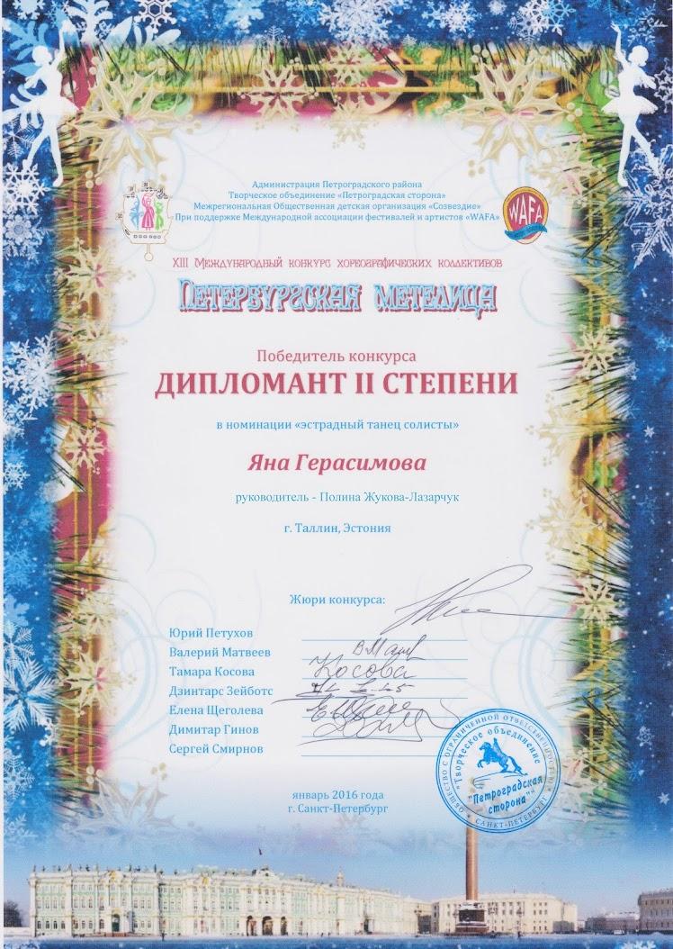 Peterburgskaja metelica 2016 - Jana II taseme diplomant